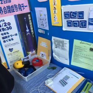 自閉症の支援グッズの展示もあり、道行く人も体験できました。