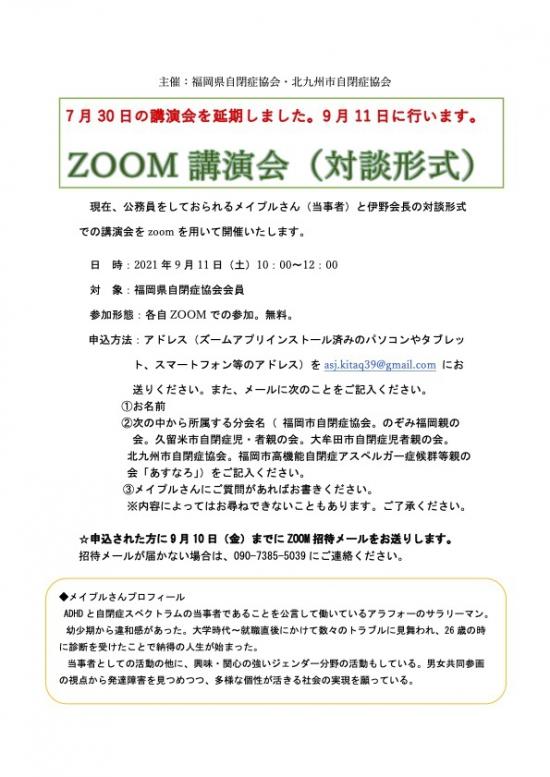 20210911福岡県自協講演会(メイプルさん)