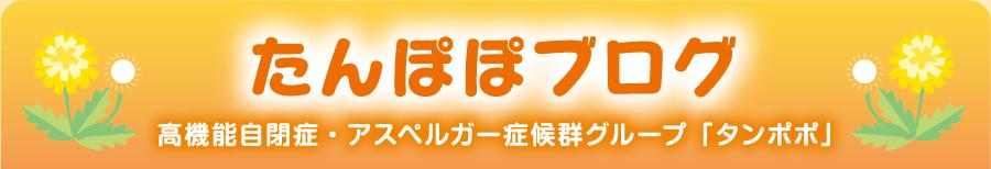 たんぽぽブログ 高機能自閉症・アスペルガー症候群グループ「タンポポ」