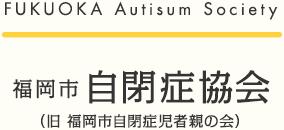 福岡市自閉症協会(旧 福岡市自閉症児者親の会)